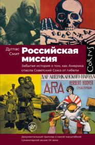 Российская миссия. Забытая история о том, как Америка спасла Советский Союз от гибели