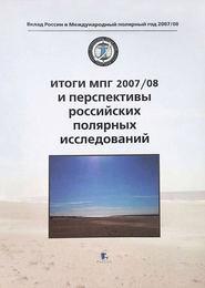 Итоги МПГ 2007\/08 и перспективы российских полярных исследований