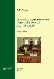 Генезис педагогических понятий в России в XI – XX вв.
