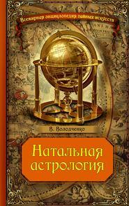 Натальная астрология
