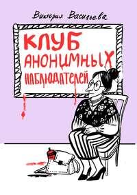 anonim dating)