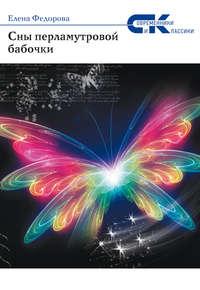 Сны перламутровой бабочки