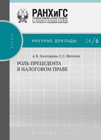 Роль прецедента в налоговом праве