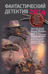Фантастический детектив 2014 (сборник)