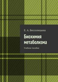 Биохимия метаболизма. Учебное пособие