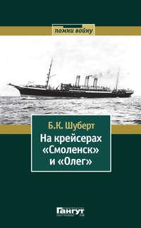 На крейсерах «Смоленск» и «Олег»
