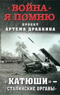 «Катюши»– «Сталинские орга́ны»