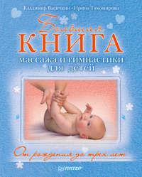 Большая книга массажа и гимнастики для детей. От рождения до трех лет