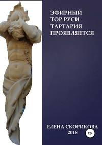 Эфирный тор Руси – Тартария проявляется