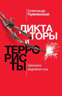 Диктаторы и террористы. Хроники мирового зла