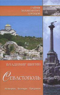 Севастополь. История. Легенды. Предания