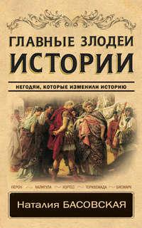 Главные злодеи истории. Негодяи, которые изменили историю
