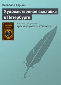 Художественная выставка в Петербурге