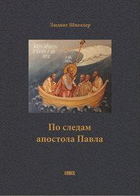 По следам апостола Павла