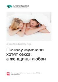 Ключевые идеи книги: Почему мужчины хотят секса, а женщины любви. Аллан Пиз, Барбара Пиз