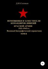 Помощники и заместители командиров дивизий Красной Армии 1921-1945 гг. Том 8