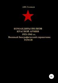 Командиры полков Красной Армии 1921-1941 гг. Том 28