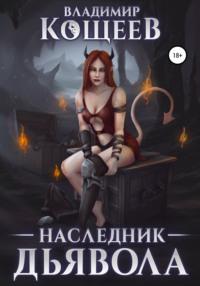 Наследник дьявола