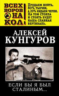 Если бы я был Сталиным…