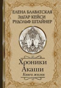 Хроники Акаши. Книга жизни