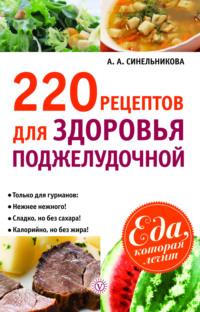 220 рецептов для здоровья поджелудочной