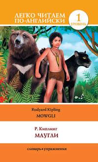 Маугли \/ Mowgli
