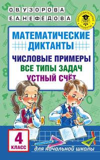 Математические диктанты. Числовые примеры. Все типы задач. Устный счет. 4класс