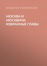 Москва и москвичи. Избранные главы