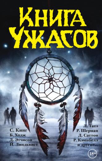Книга ужасов (сборник) 8bda1b0cf1f54