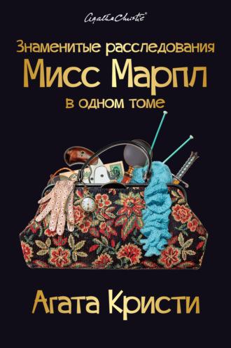 Agatha Christie Miss Marple Books Pdf
