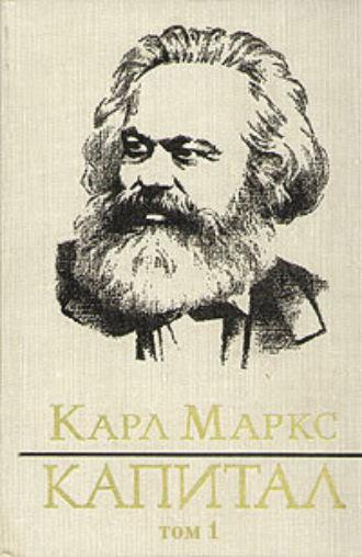 Карл маркс книга капитал – скачать fb2, epub, pdf бесплатно.