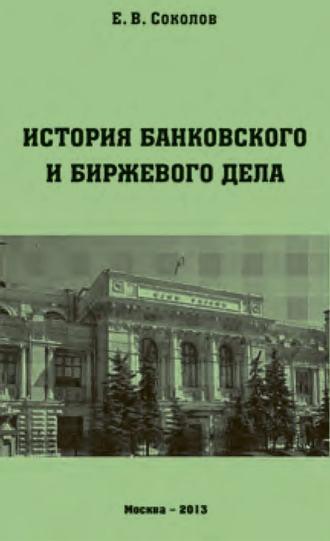 банк онлайн история сайт кпкг сибирский кредит