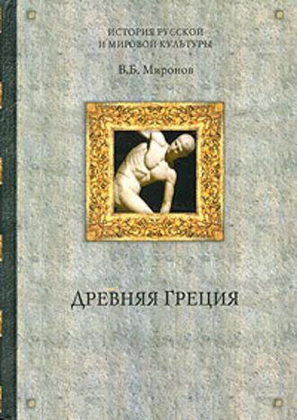 Разрушение илиона древнегреческий драматург