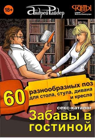 mebel-dlya-seksa-kreslo-dlya-oralnogo