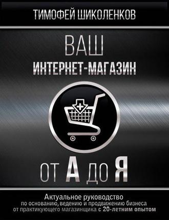 0ea07cefff9e Тимофей Шиколенков, Ваш интернет-магазин от А до Я – скачать fb2 ...