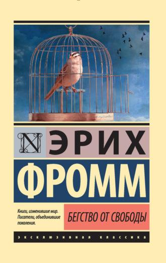 Фромм Бегство от Свободы скачать PDF