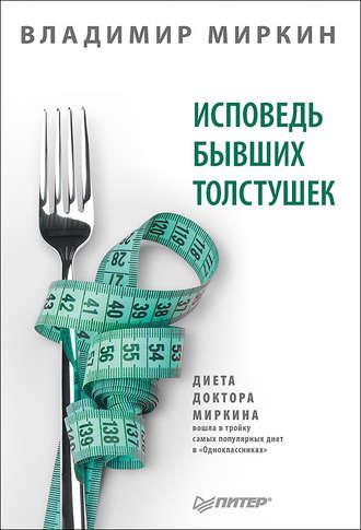 """Книга """"сбросить вес и помолодеть. Самоубеждение, движение."""