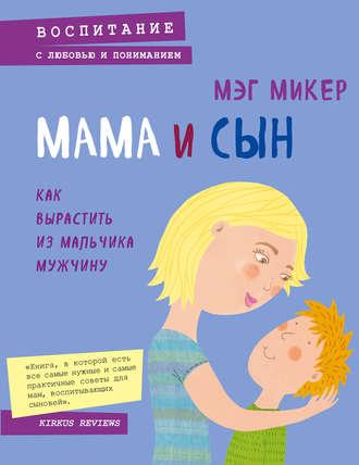Онлайн секс мама и синь