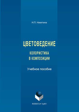 Наталия Никитина «Цветоведение. Колористика в композиции»