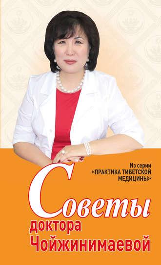 Светлана чойжинимаева, советы доктора чойжинимаевой – читать.