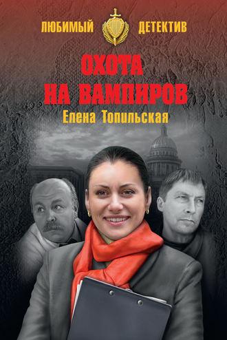 ffcd0c7d4934 Елена Топильская, Охота на вампиров – читать онлайн полностью – ЛитРес