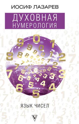 Нумерология сексуальности онлайн бесплатно