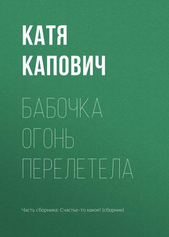 Капович