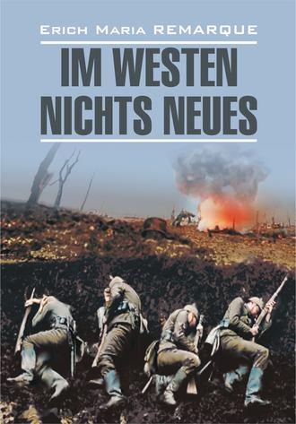 эрих мария ремарк Im Westen Nichts Neues на западном