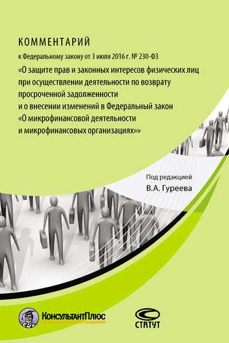 закон о защите физических лиц