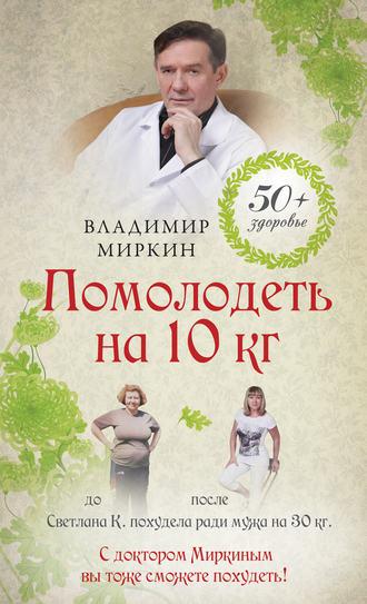 Владимир миркин, 1000 кулинарных рецептов для желающих похудеть.