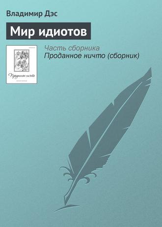 Knjige pdf dostojevski