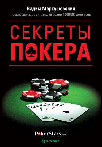 Секреты онлайн покера онлайн покер звезды
