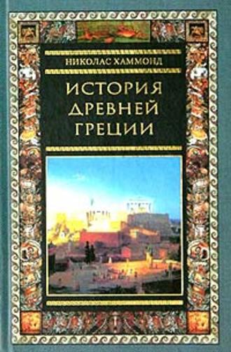 Неграмотные в древне греции