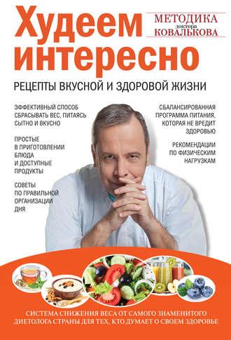 Диетолог алексей ковальков о еде на даче, рецепты, советы youtube.